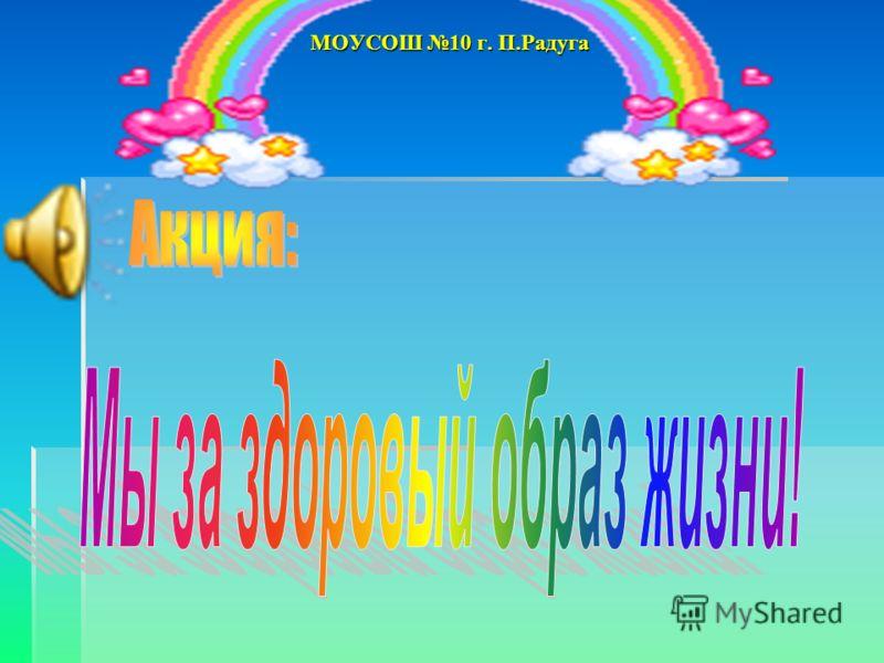 МОУСОШ 10 г. П.Радуга