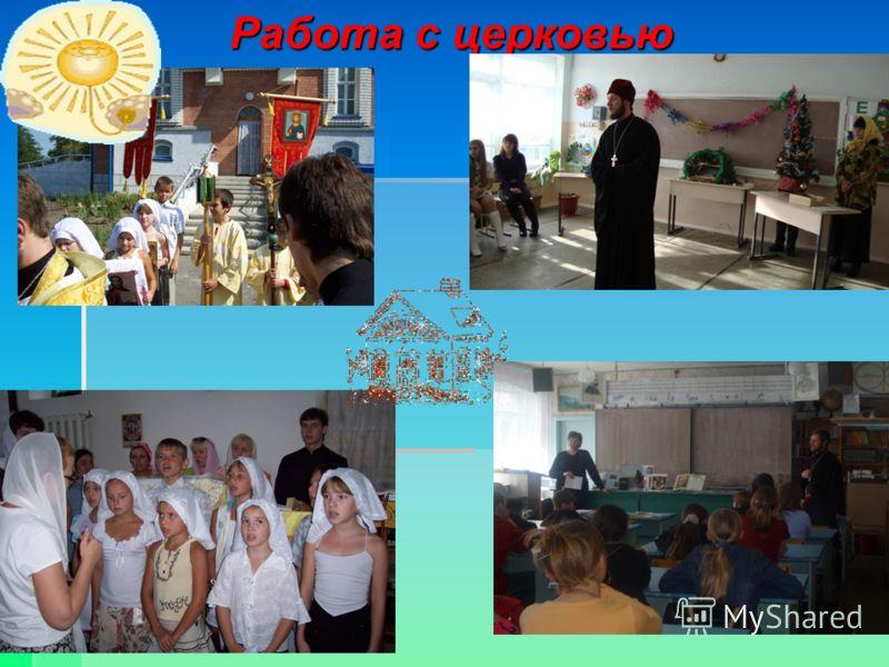 Работа с церковью