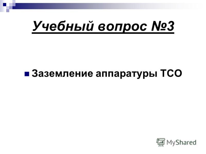 Учебный вопрос 3 Заземление аппаратуры ТСО