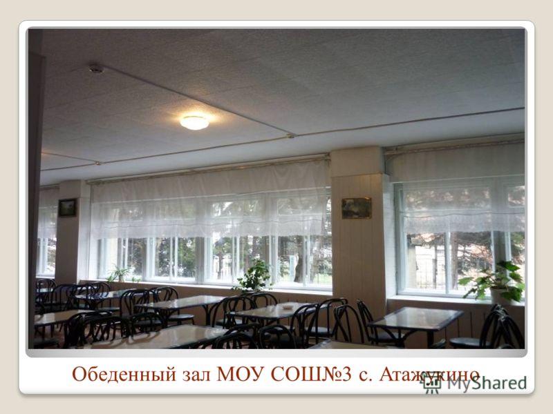 Обеденный зал МОУ СОШ3 с. Атажукино