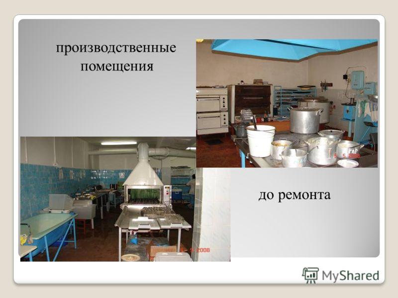 производственные помещения до ремонта