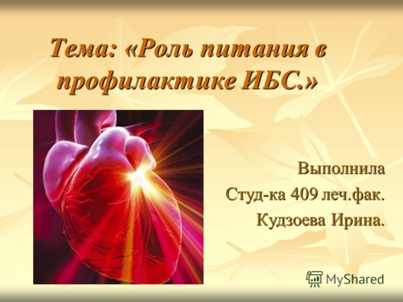 Тема: «Роль питания в профилактике ИБС.» Выполнила Студ-ка 409 леч.фак. Кудзоева Ирина.