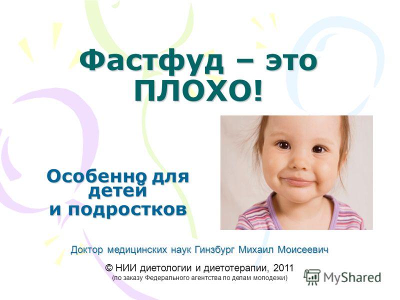 профессия диетолог в украине