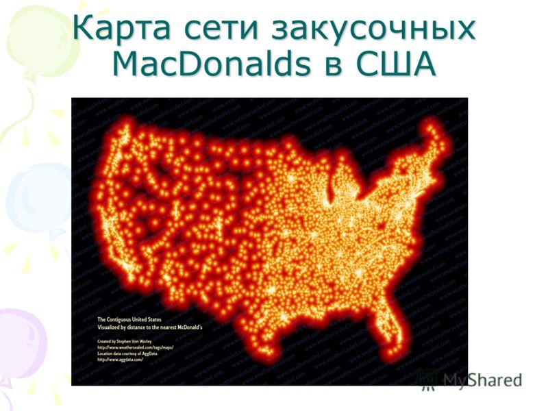 Карта сети закусочных MacDonalds в США