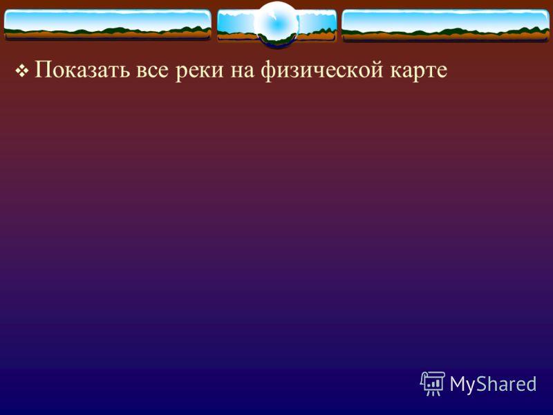 РАБОТА С КАРТОЙ НАНЕСТИ НА КОНТУРНУЮ КАРТУ ВСЕ РЕКИ КАЗАХСТАНА