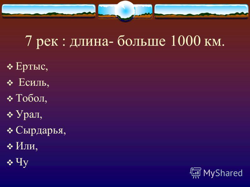 На территории Казахстана насчитывается 85 тысяч больших и малых рек. Все реки республики относится к бассейну Северного Ледовитого океана и внутреннему сточному бассейну.
