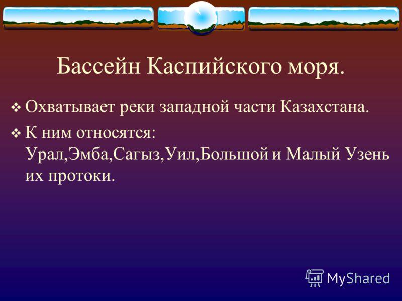 7 рек : длина- больше 1000 км. Ертыс, Есиль, Тобол, Урал, Сырдарья, Или, Чу