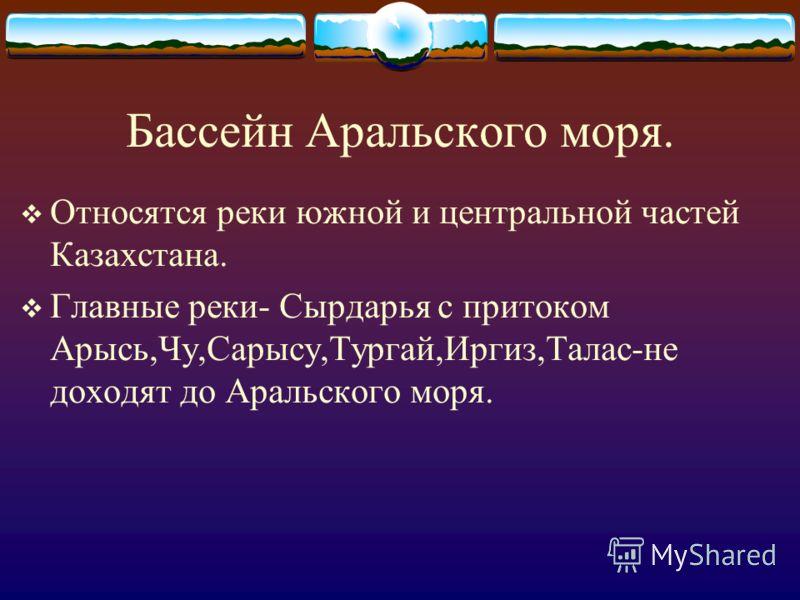 Бассейн Каспийского моря. Охватывает реки западной части Казахстана. К ним относятся: Урал,Эмба,Сагыз,Уил,Большой и Малый Узень их протоки.