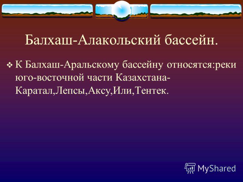 Бассейн Аральского моря. Относятся реки южной и центральной частей Казахстана. Главные реки- Сырдарья с притоком Арысь,Чу,Сарысу,Тургай,Иргиз,Талас-не доходят до Аральского моря.