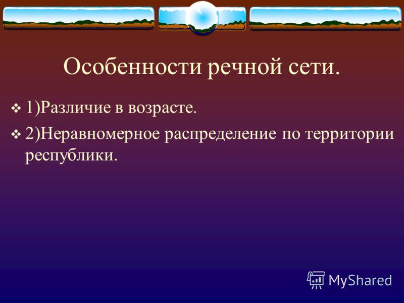 Балхаш-Алакольский бассейн. К Балхаш-Аральскому бассейну относятся:реки юго-восточной части Казахстана- Каратал,Лепсы,Аксу,Или,Тентек.