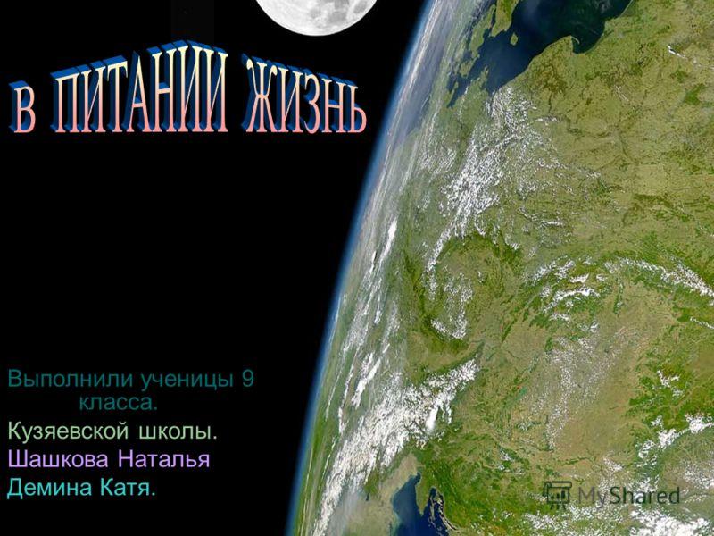 Выполнили ученицы 9 класса. Кузяевской школы. Шашкова Наталья Демина Катя.