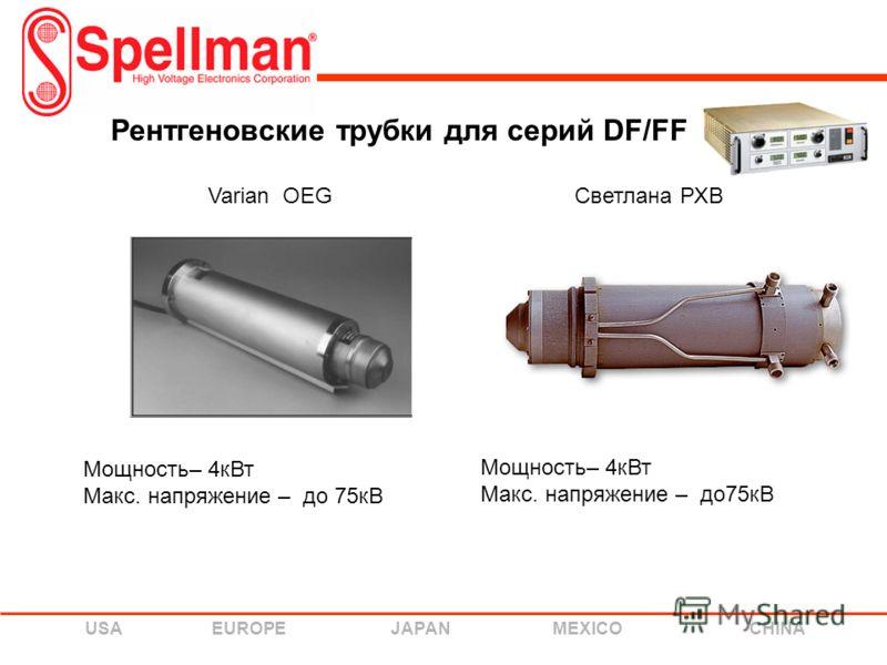 USA EUROPE JAPAN MEXICO CHINA Рентгеновские трубки для cерий DF/FF Varian OEG Мощность– 4кВт Макс. напряжение – до75кВ Светлана РХВ Мощность– 4кВт Макс. напряжение – до 75кВ