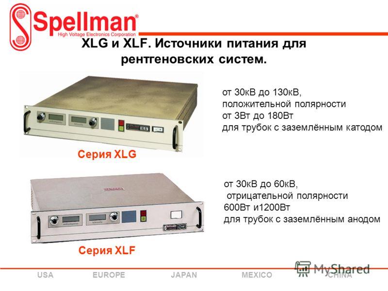 USA EUROPE JAPAN MEXICO CHINA XLG и XLF. Источники питания для рентгеновских систем. от 30кВ до 130кВ, положительной полярности от 3Вт до 180Вт для трубок с заземлённым катодом от 30кВ до 60кВ, отрицательной полярности 600Вт и1200Вт для трубок с зазе