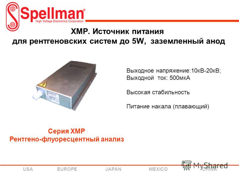 USA EUROPE JAPAN MEXICO CHINA Серия XMP Рентгено-флуоресцентный анализ XMP. Источник питания для рентгеновских систем до 5W, заземленный анод Выходное напряжение:10кВ-20кВ; Выходной ток: 500мкА Высокая стабильность Питание накала (плавающий)