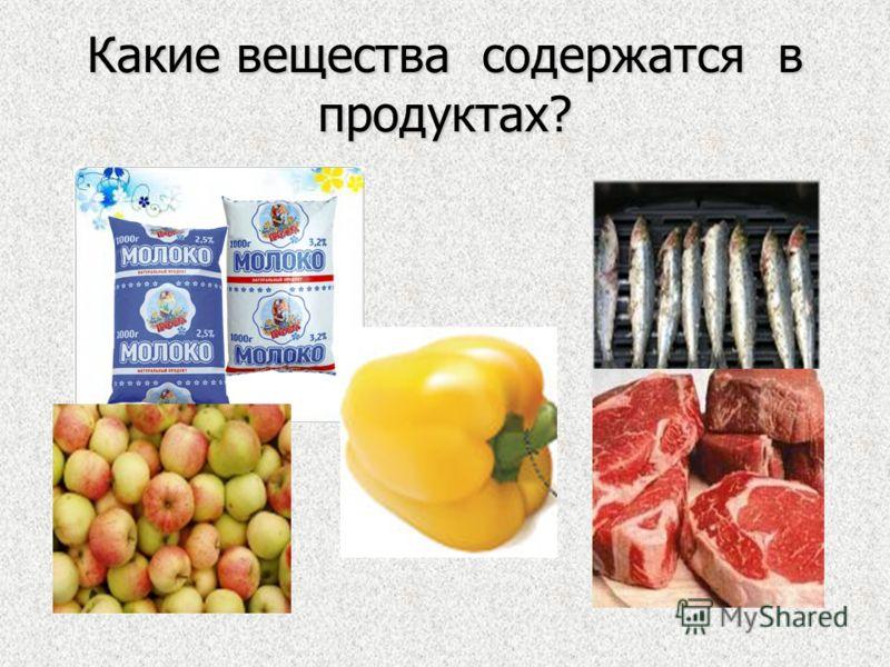 Какие вещества содержатся в продуктах?