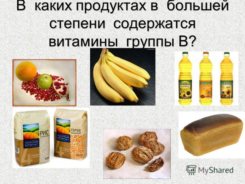 В каких продуктах в большей степени содержатся витамины группы В?