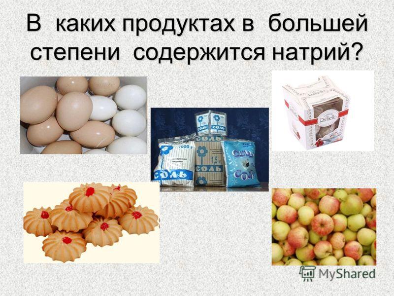 В каких продуктах в большей степени содержится натрий?