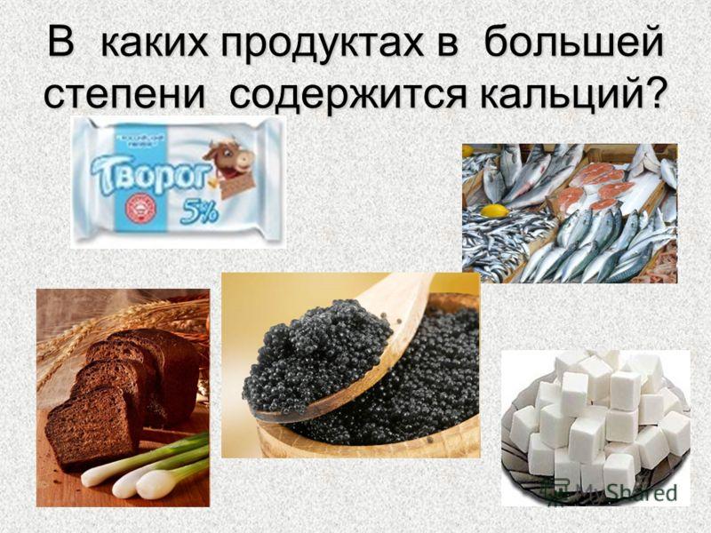 В каких продуктах в большей степени содержится кальций?