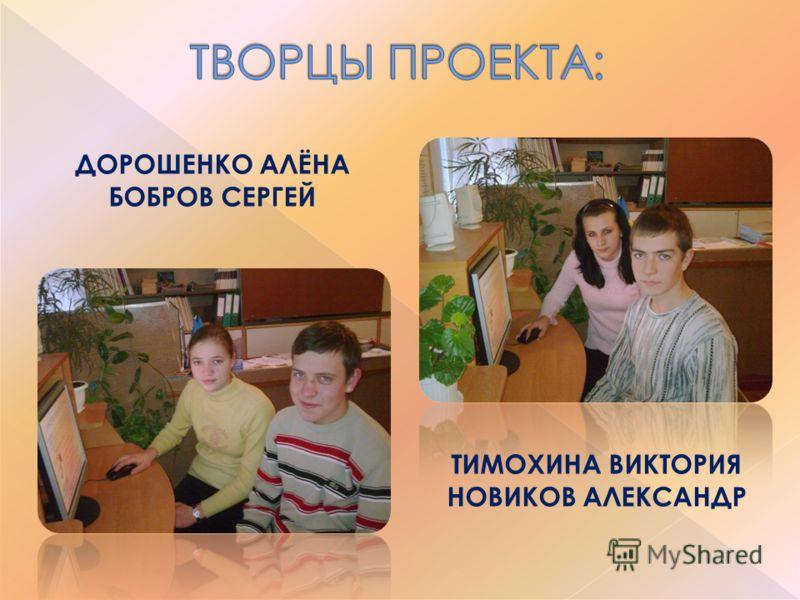 ДОРОШЕНКО АЛЁНА БОБРОВ СЕРГЕЙ ТИМОХИНА ВИКТОРИЯ НОВИКОВ АЛЕКСАНДР