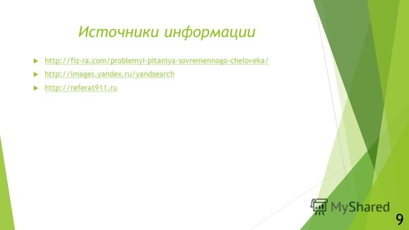 Источники информации http://fiz-ra.com/problemyi-pitaniya-sovremennogo-cheloveka/ http://images.yandex.ru/yandsearch http://referat911.ru 9