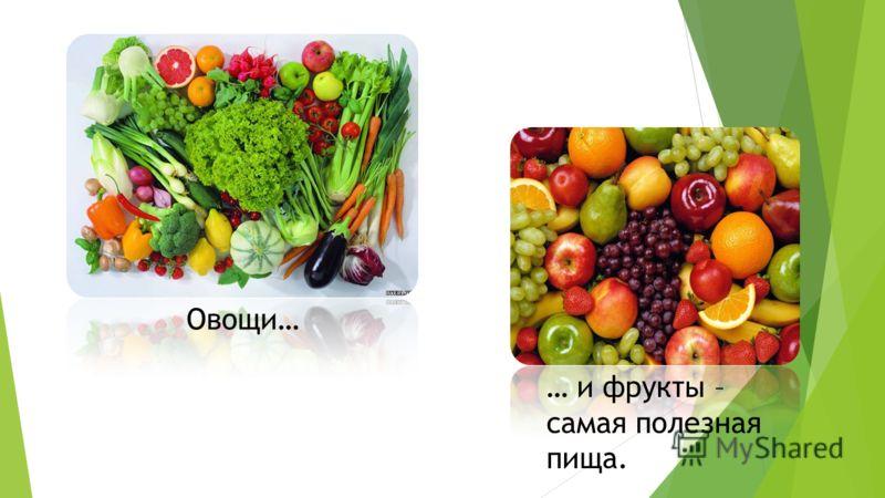 Овощи… … и фрукты – самая полезная пища.