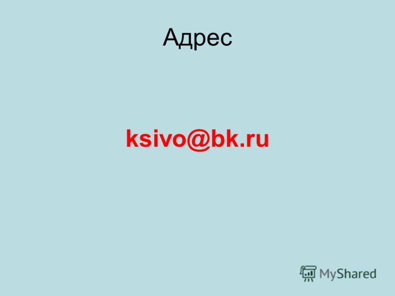 Адрес ksivo@bk.ru