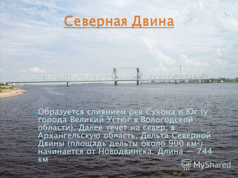 Образуется слиянием рек Сухона и Юг (у города Великий Устюг в Вологодской области). Далее течёт на север, в Архангельскую область. Дельта Северной Двины (площадь дельты около 900 км²) начинается от Новодвинска. Длина 744 км