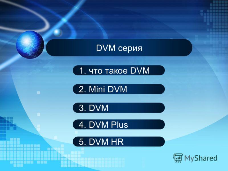FJM Free Joint Multi 6.8KW (2.5HP), 8KW (3HP) BLDC Inverter 4 KW (1,5НР) 5.6 KW (2HP) Произв-тьНастенныйКассетныйКанальный 2.0kw (7000btu) 2.6kw (9000btu) 3.5kw (12000btu) 5.2kw (18000btu) Питание : 220-240В / 50Гц / 1 Фаза ( R- 410a )
