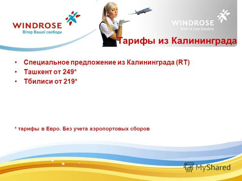 Специальное предложение из Калининграда (RT) Ташкент от 249* Тбилиси от 219* * тарифы в Евро. Без учета аэропортовых сборов Тарифы из Калининграда