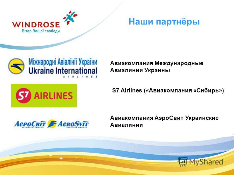 Авиакомпания Международные Авиалинии Украины S7 Airlines («Авиакомпания «Сибирь») Авиакомпания АэроСвит Украинские Авиалинии Наши партнёры