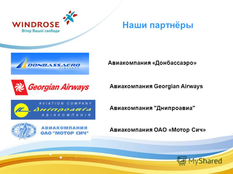 Авиакомпания «Донбассаэро» Авиакомпания Georgian Airways Авиакомпания Днипроавиа Авиакомпания ОАО «Мотор Сич»
