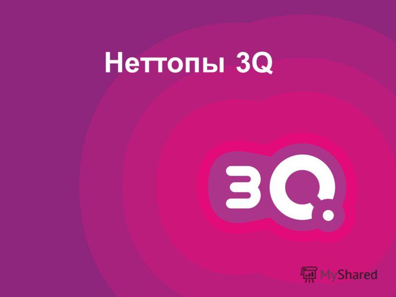 Неттопы 3Q