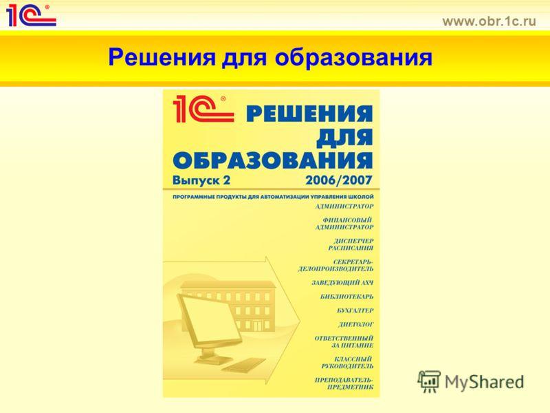 www.obr.1c.ru Решения для образования