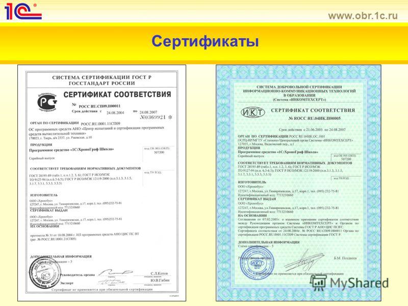 www.obr.1c.ru Сертификаты