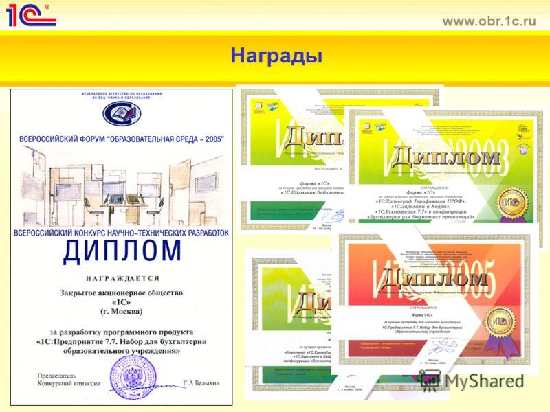www.obr.1c.ru Награды