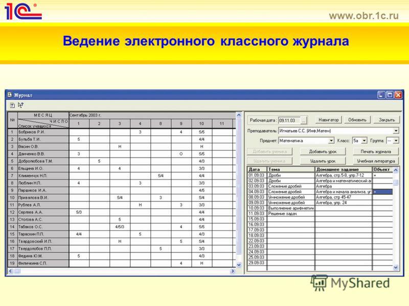 www.obr.1c.ru Ведение электронного классного журнала