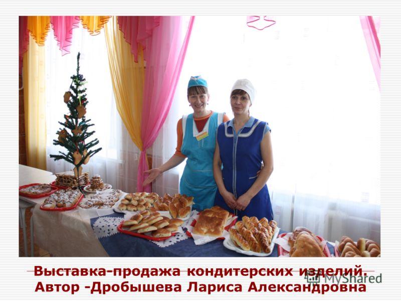 Выставка-продажа кондитерских изделий. Автор -Дробышева Лариса Александровна
