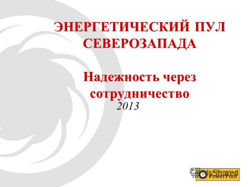 ЭНЕРГЕТИЧЕСКИЙ ПУЛ СЕВЕРОЗАПАДА Надежность через сотрудничество 2013