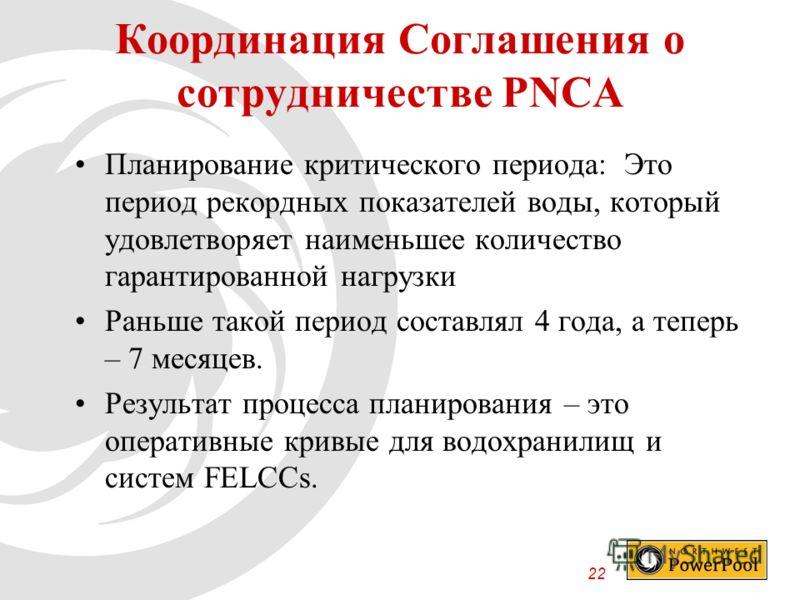 22 Координация Соглашения о сотрудничестве PNCA Планирование критического периода: Это период рекордных показателей воды, который удовлетворяет наименьшее количество гарантированной нагрузки Раньше такой период составлял 4 года, а теперь – 7 месяцев.