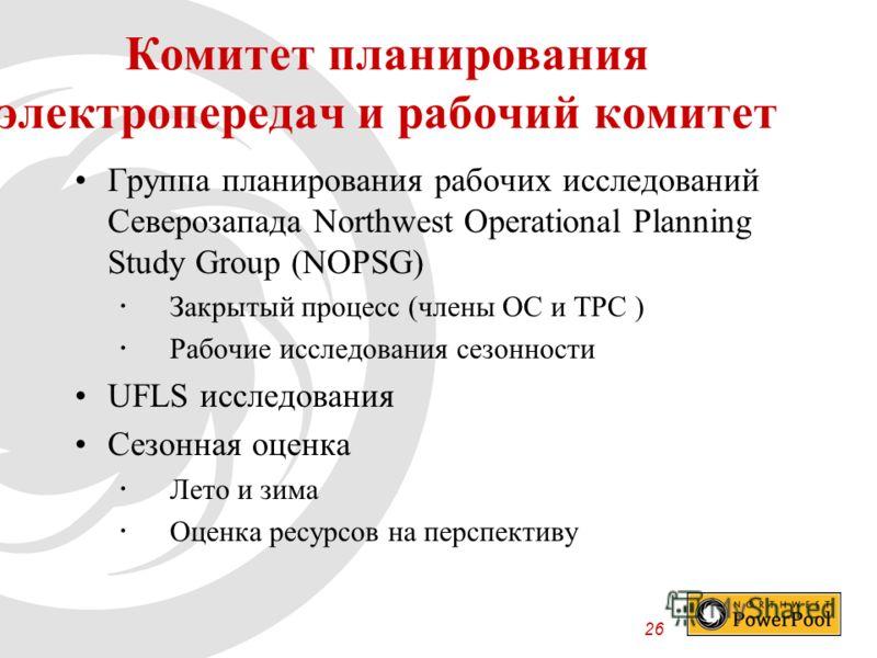 26 Группа планирования рабочих исследований Северозапада Northwest Operational Planning Study Group (NOPSG) Закрытый процесс (члены OC и TPC ) Рабочие исследования сезонности UFLS исследования Сезонная оценка Лето и зима Оценка ресурсов на перспектив