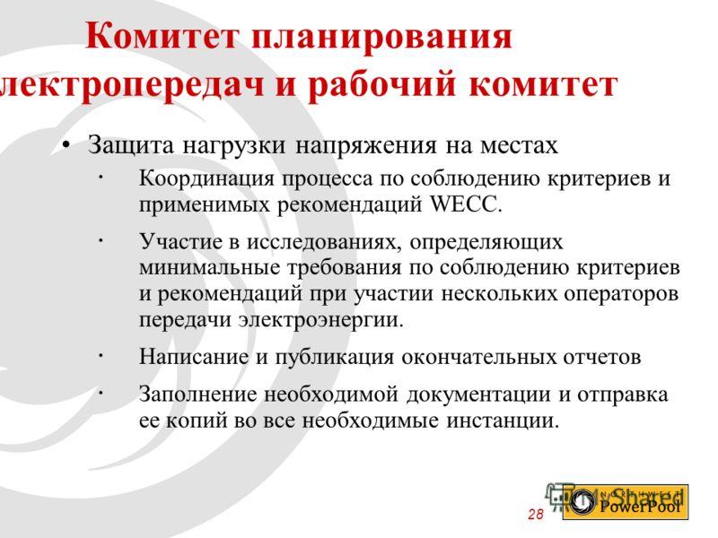 28 Защита нагрузки напряжения на местах Координация процесса по соблюдению критериев и применимых рекомендаций WECC. Участие в исследованиях, определяющих минимальные требования по соблюдению критериев и рекомендаций при участии нескольких операторов