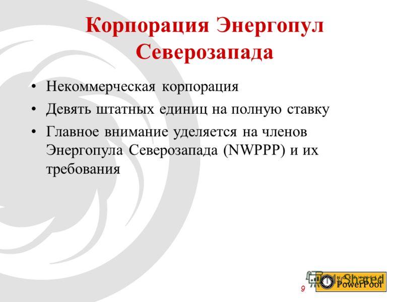 9 Корпорация Энергопул Северозапада Некоммерческая корпорация Девять штатных единиц на полную ставку Главное внимание уделяется на членов Энергопула Северозапада (NWPPP) и их требования