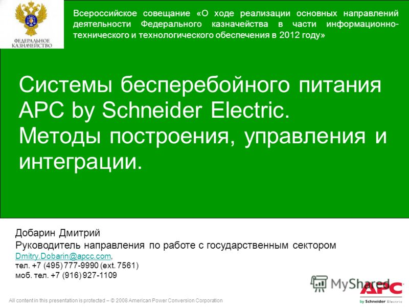 APC – Critical Power and Cooling Services Business Unit Системы бесперебойного питания APC by Schneider Electric. Методы построения, управления и интеграции. All content in this presentation is protected – © 2008 American Power Conversion Corporation