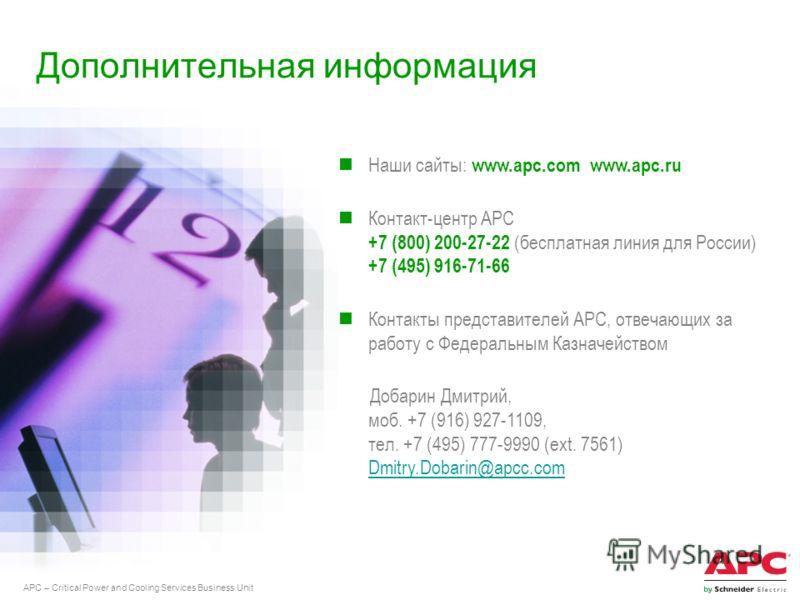 APC – Critical Power and Cooling Services Business Unit Дополнительная информация Наши сайты: www.apc.com www.apc.ru Контакт-центр APC +7 (800) 200-27-22 (бесплатная линия для России) +7 (495) 916-71-66 Контакты представителей АРС, отвечающих за рабо