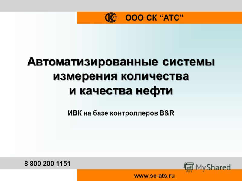 ООО СК АТС 8 800 200 1151 www.sc-ats.ru Автоматизированные системы измерения количества и качества нефти ИВК на базе контроллеров B&R