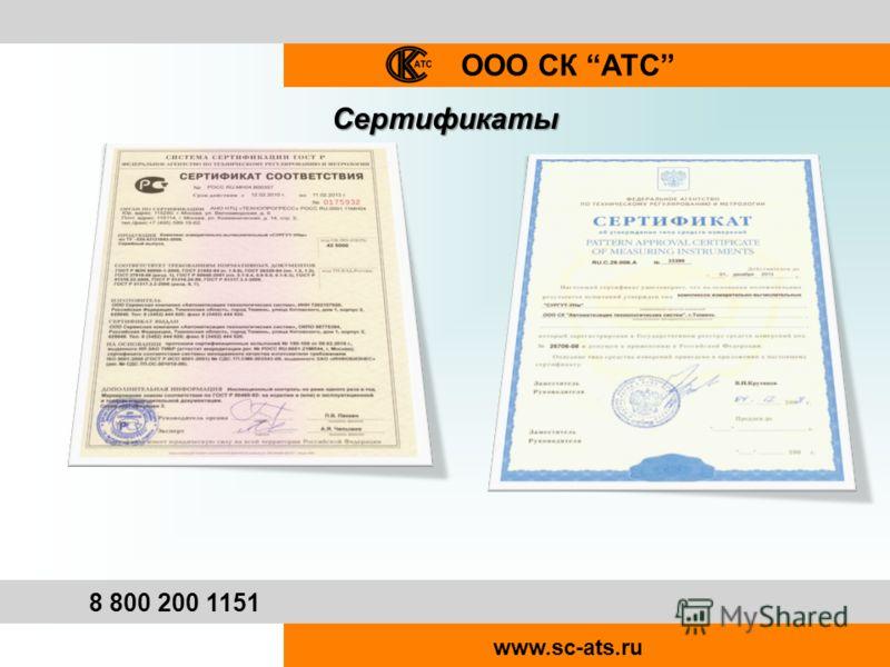 ООО СК АТС 8 800 200 1151 www.sc-ats.ru Сертификаты