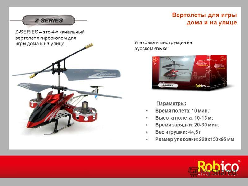 Z-SERIES – это 4-х канальный вертолет с гироскопом для игры дома и на улице. Параметры: Время полета: 10 мин.; Высота полета: 10-13 м; Время зарядки: 20-30 мин. Вес игрушки: 44,5 г Размер упаковки: 220x130х95 мм Вертолеты для игры дома и на улице Упа