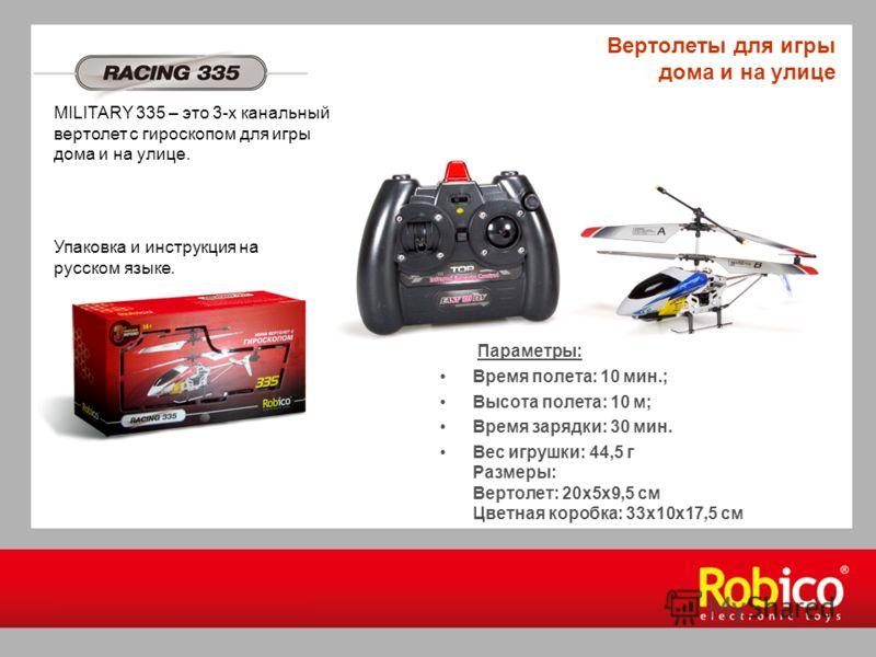 Параметры: Время полета: 10 мин.; Высота полета: 10 м; Время зарядки: 30 мин. Вес игрушки: 44,5 г Размеры: Вертолет: 20х5х9,5 см Цветная коробка: 33х10х17,5 см Вертолеты для игры дома и на улице MILITARY 335 – это 3-х канальный вертолет с гироскопом