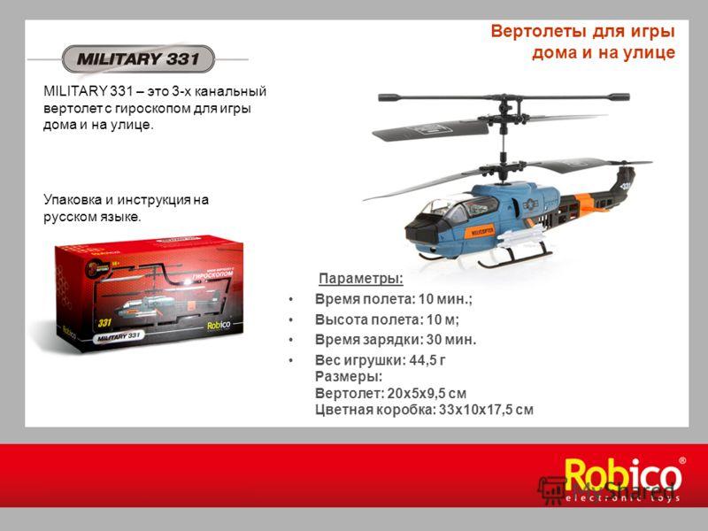 Параметры: Время полета: 10 мин.; Высота полета: 10 м; Время зарядки: 30 мин. Вес игрушки: 44,5 г Размеры: Вертолет: 20х5х9,5 см Цветная коробка: 33х10х17,5 см Вертолеты для игры дома и на улице MILITARY 331 – это 3-х канальный вертолет с гироскопом
