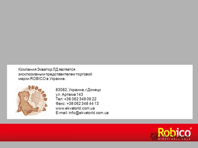 Компания Экватор ЛД является эксклюзивным представителем торговой марки ROBICO в Украине. 83082, Украина, г.Донецк ул. Артема 143 Тел: +38 062 349 09 22 Факс: +38 062 348 44 13 www.ekvatorld.com.ua E-mail: info@ekvatorld.com.ua